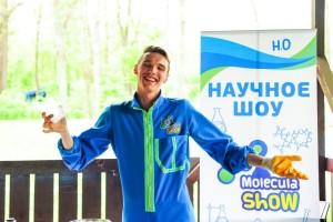 научное шоу Молекула шоу Харьков